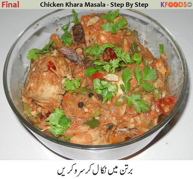 chicken-khada-masaala step 16