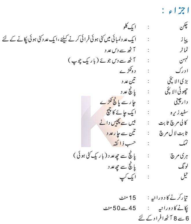 chicken-khada-masaala step 17