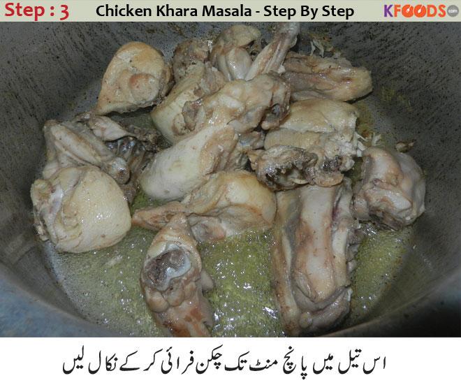 chicken khara masala step 3