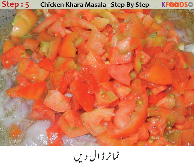 chicken masala step 5