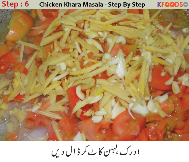 chicken-masala-recipe-urdu step 6