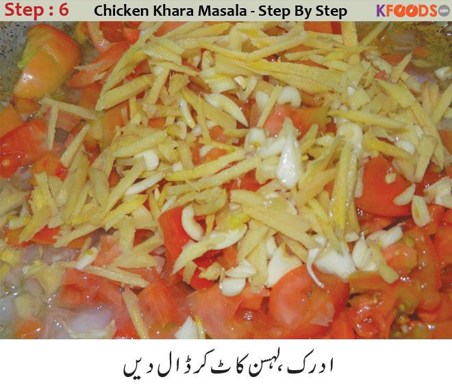 chicken-masala-recipe-urdu step 6