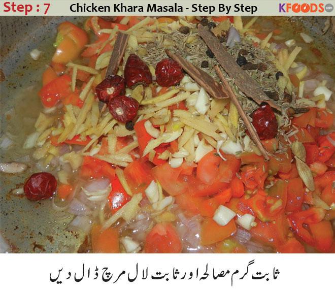 lehsun-chicken-masala step 7
