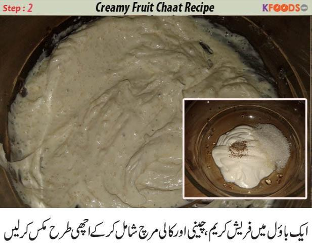 cream fruit chaat recipe in urdu