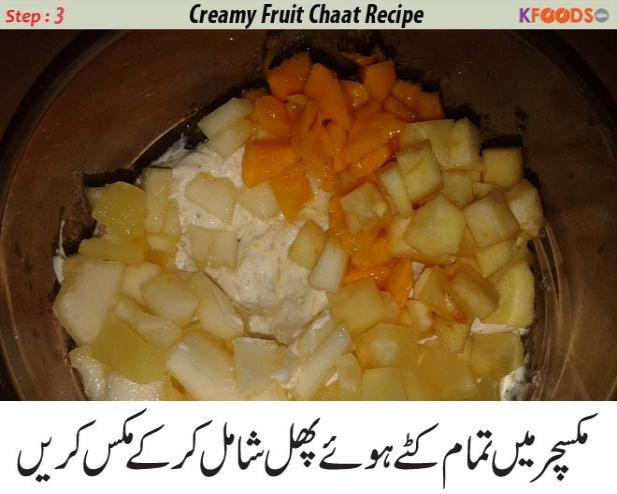 how to make creamy fruit chat