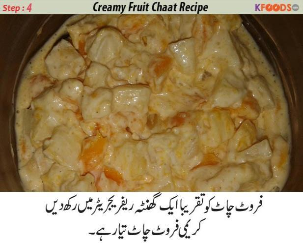 creamy fruit chat step by step