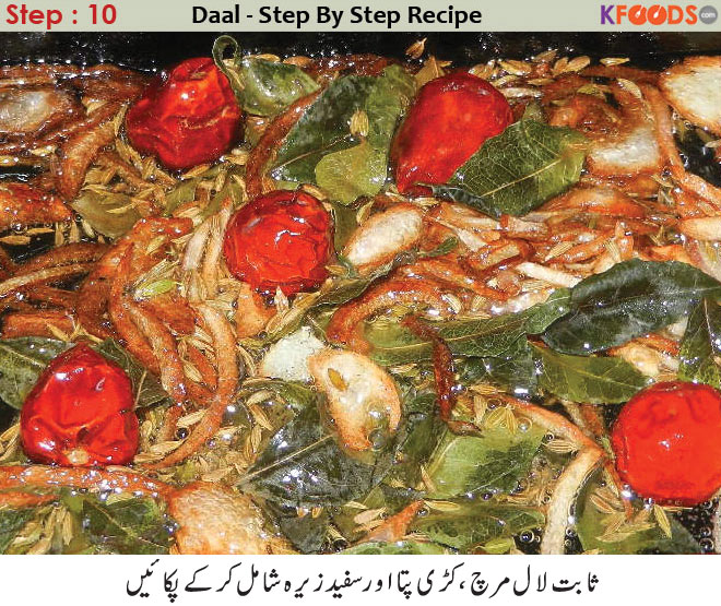 cooking daal chawal