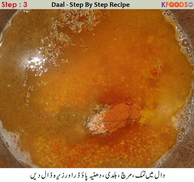 daal chawal recipe