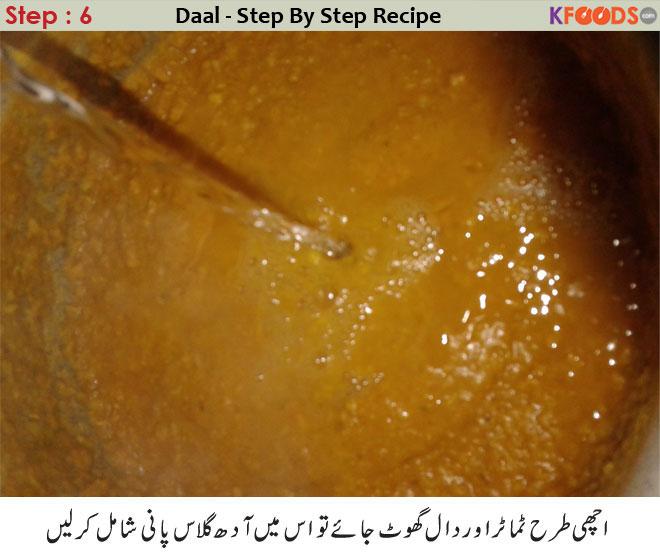 dalchawal urdu recipe