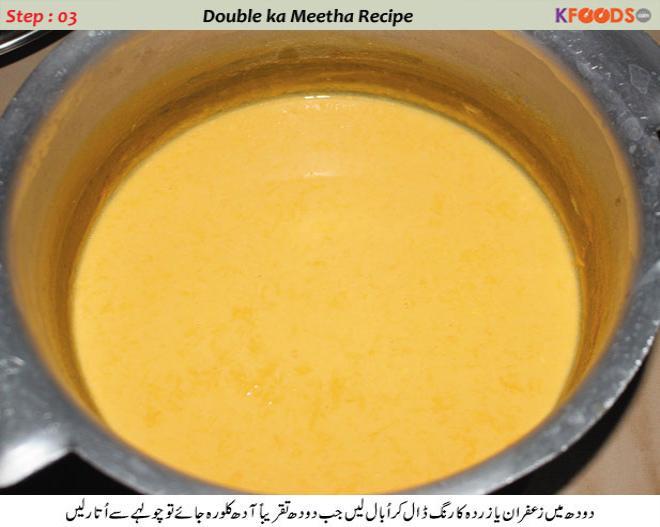 double ka meetha