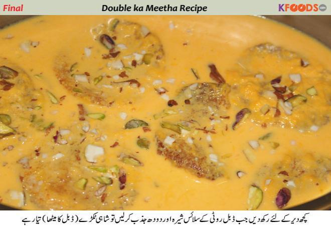 double mitha recipe