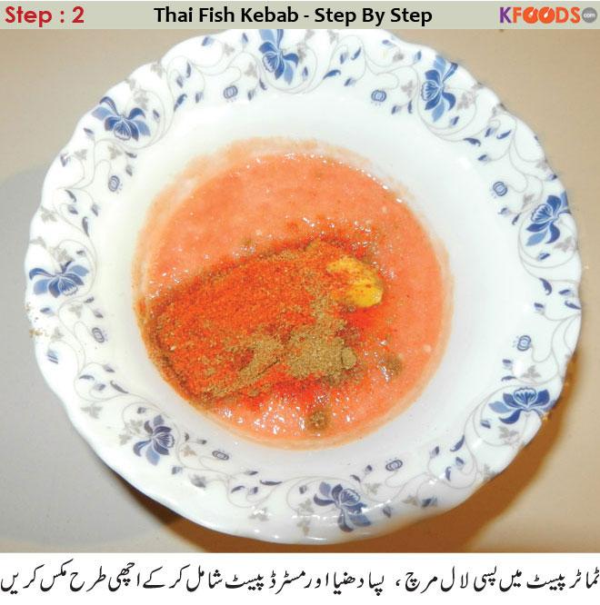 fish kabab recipe
