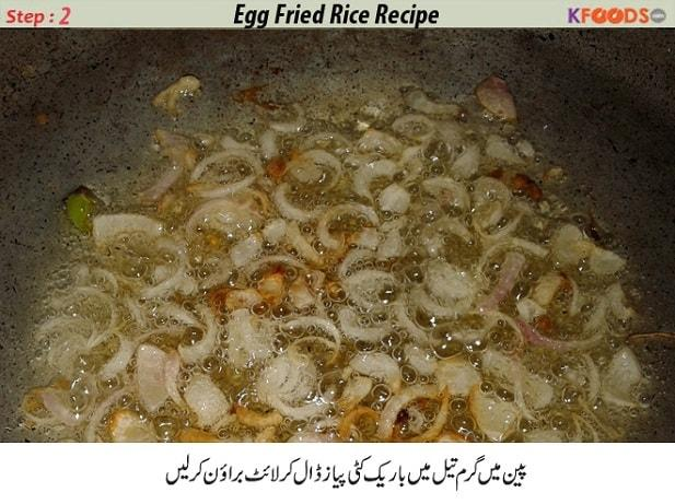 Egg fried rice recipe in urdu step by step with pics how to make fried rice forumfinder Choice Image