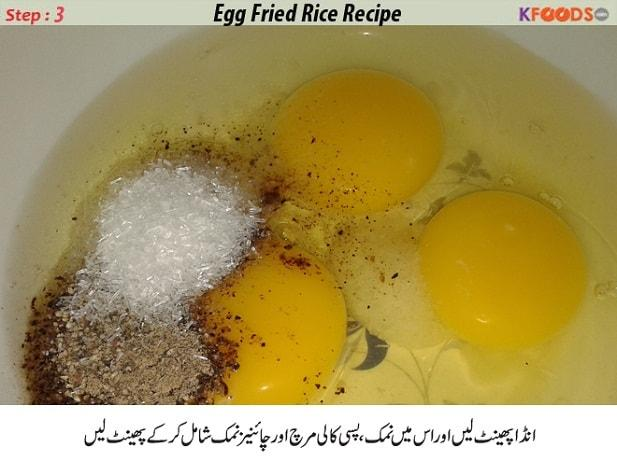 Egg fried rice recipe in urdu step by step with pics spicy egg fried rice ccuart Images