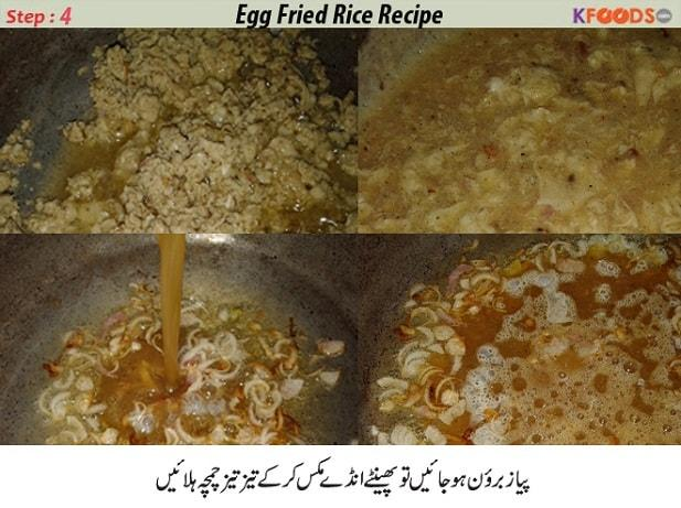 egg fried rice recipe in urdu