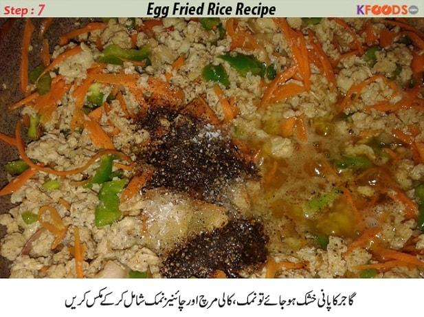 Egg fried rice recipe in urdu step by step with pics chinese vegetable fried rice add capsicum and carrots and cook at fast flame ccuart Images