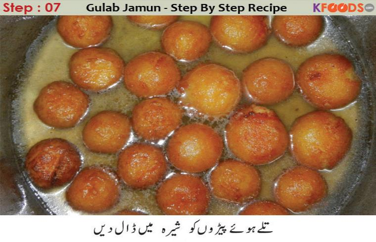 Gulab Jamun step by step recipe