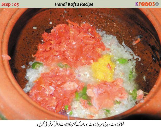 how to make handi kofta step 5