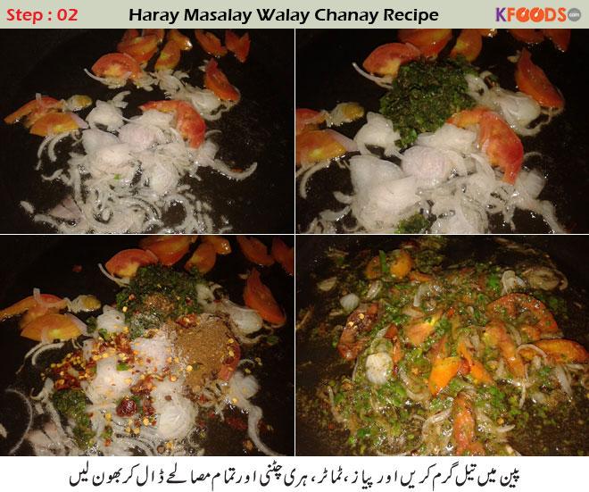 haray masalay chanay recipe