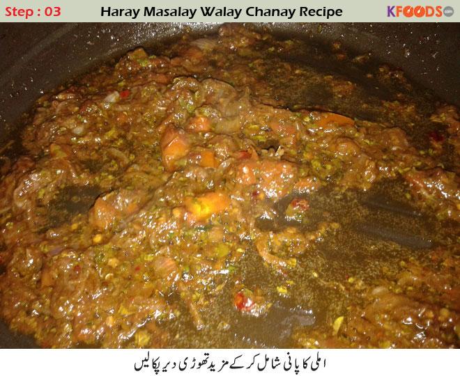 how to make haray masalay walay chanay