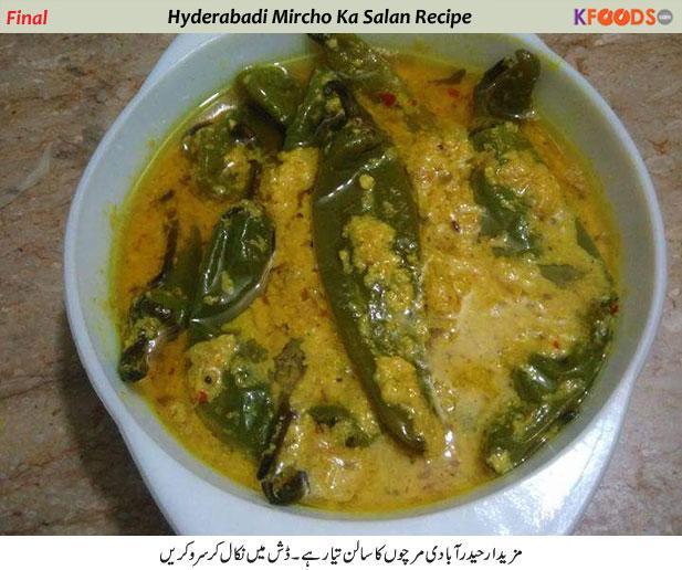 hyderabad mirchi salan recipe in urdu