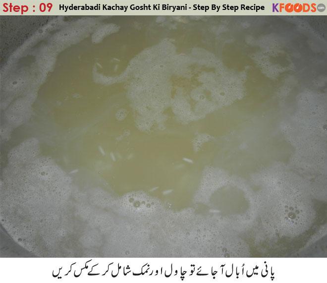 Hyederabai Kachy Gosht Ki Biryani