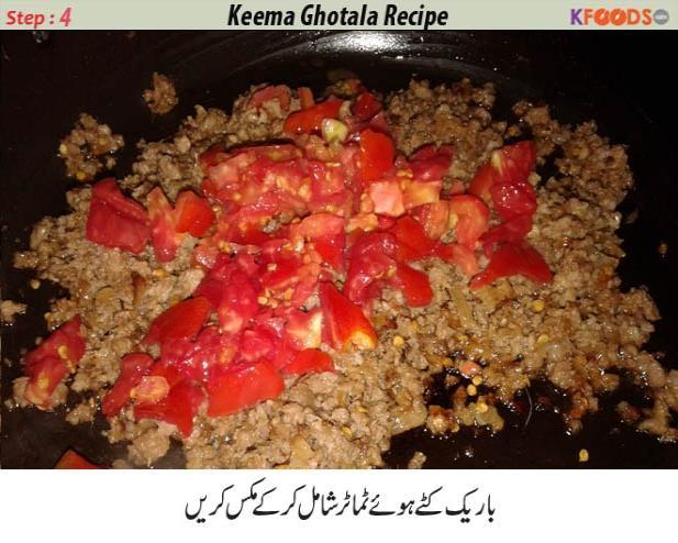keema gotala recipe in urdu
