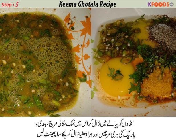 keema ghotala step by step recipe
