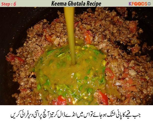 keema recipe