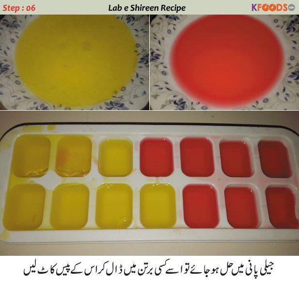 labeshireen recipe in urdu