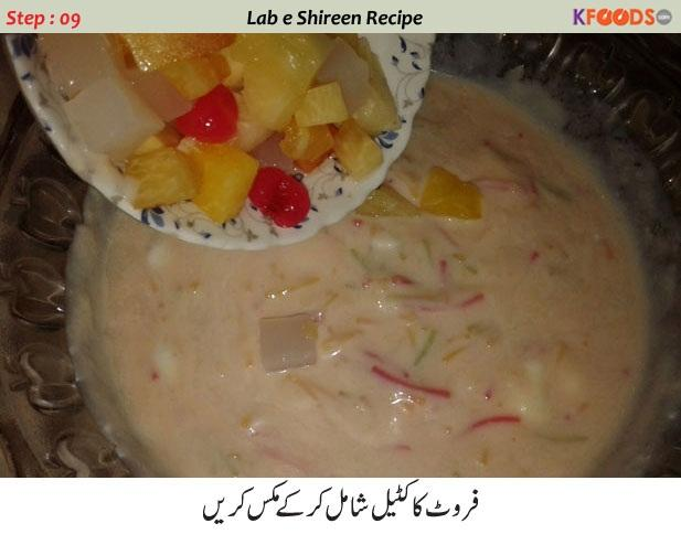 How to Make Lab e Shireen Recipe in Urdu (Step by Step)