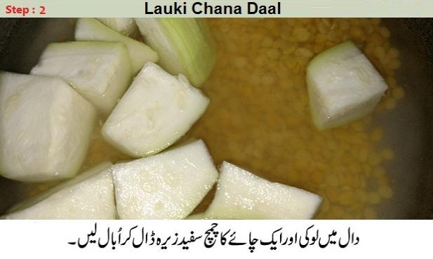 how to make lauki chana daal