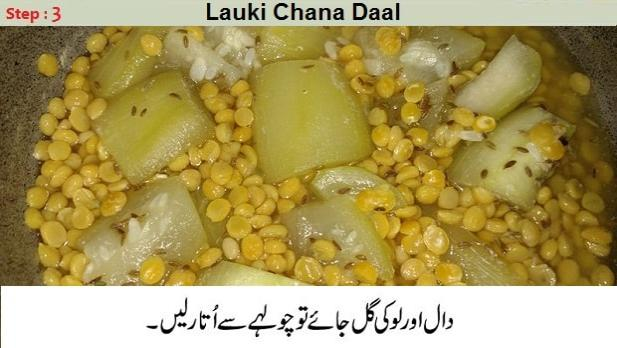 lauki chana dal urdu recipe