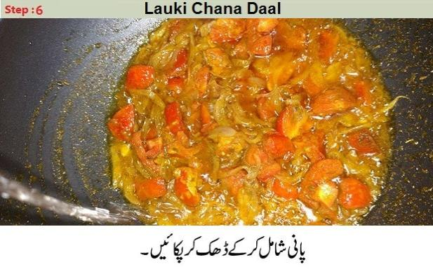 lauki chana dal recipe in urdu