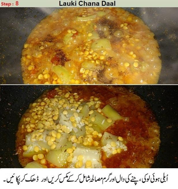 loki or chanay ki daal