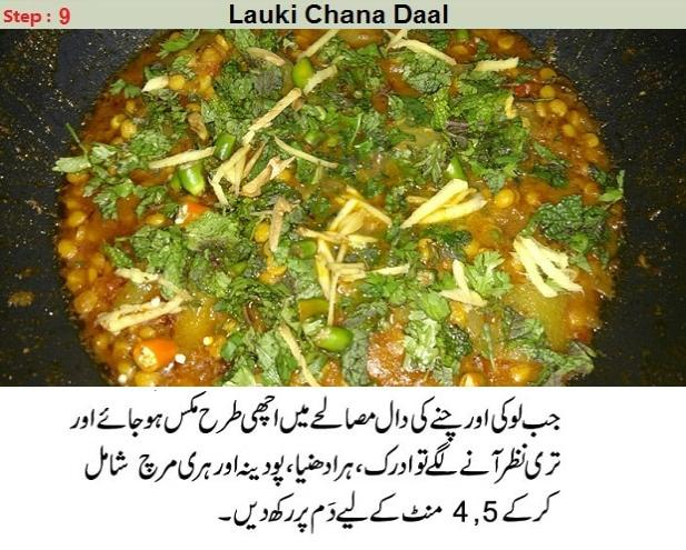 lauki chana dal step by step recipe