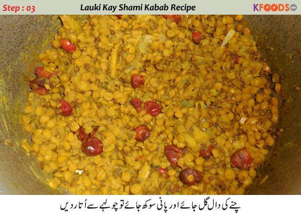 how to make lauki kabab