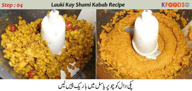 lauki kebab urdu recipe