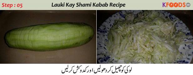 how to make loki kabab in urdu