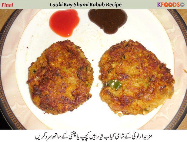 lauki kabab method in urdu