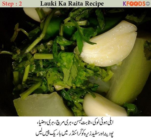 lauki raita recipe