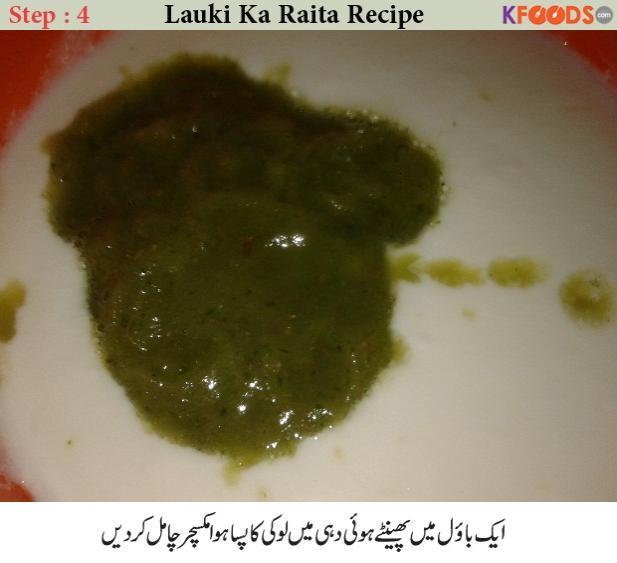 lauki ka raita step by step recipe