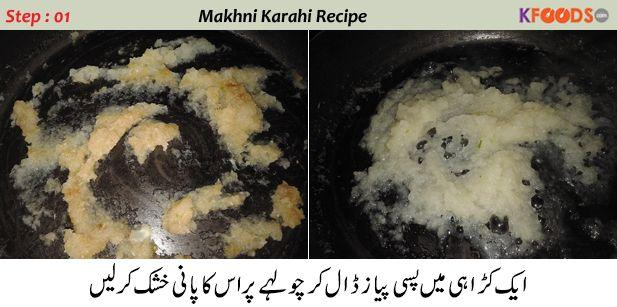 how to make makhni karahi