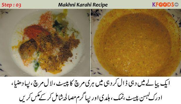 chicken makhni karahi urdu recipe