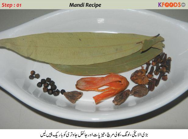 mandi recipe step 1