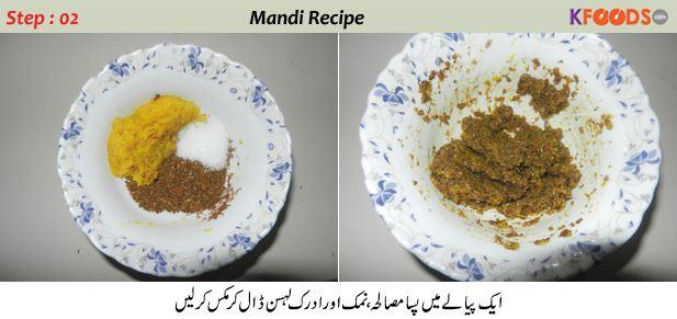 mandi recipe step 2