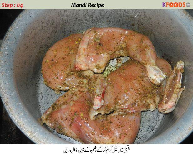 How to make mandi rice recipe chicken kfoods mandi step 4 forumfinder Gallery