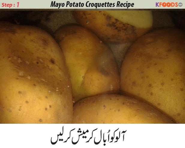mayo croquettes recipe in urdu