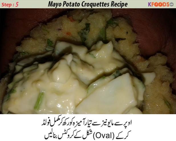 mayo croquettes urdu recipe