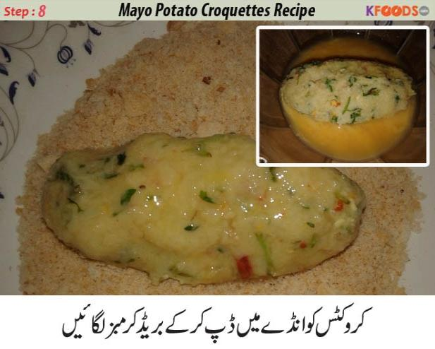 potato croquettes in urdu